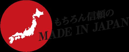もちろん信頼のMADE IN JAPAN